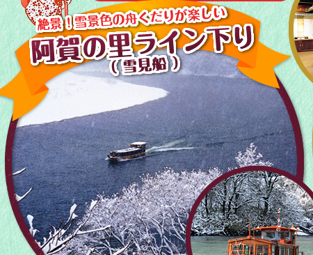絶景!雪景色の舟くだりがたのしい 阿賀の里ライン下り(雪見船)