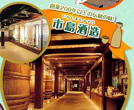 創業200年以上の伝統の味!市島酒造